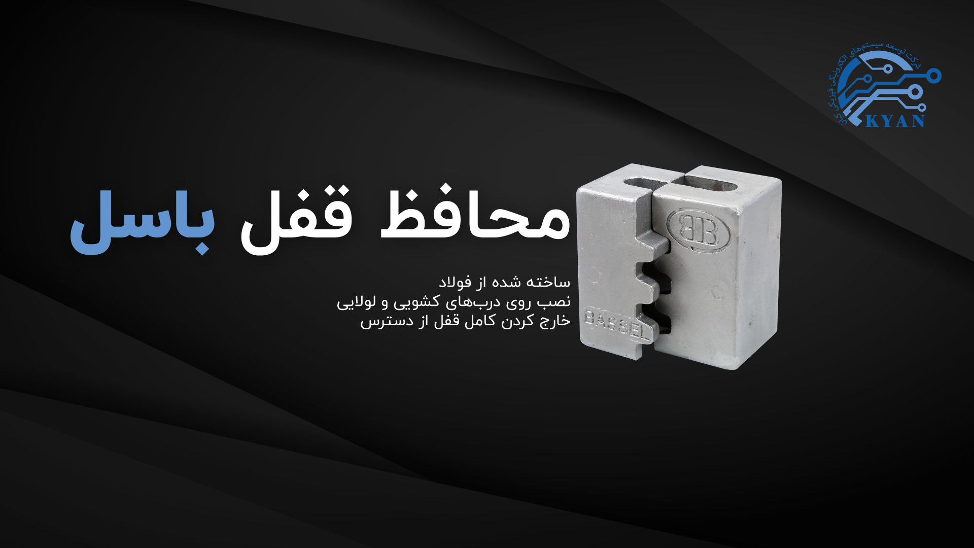 محافظ قفل باسل