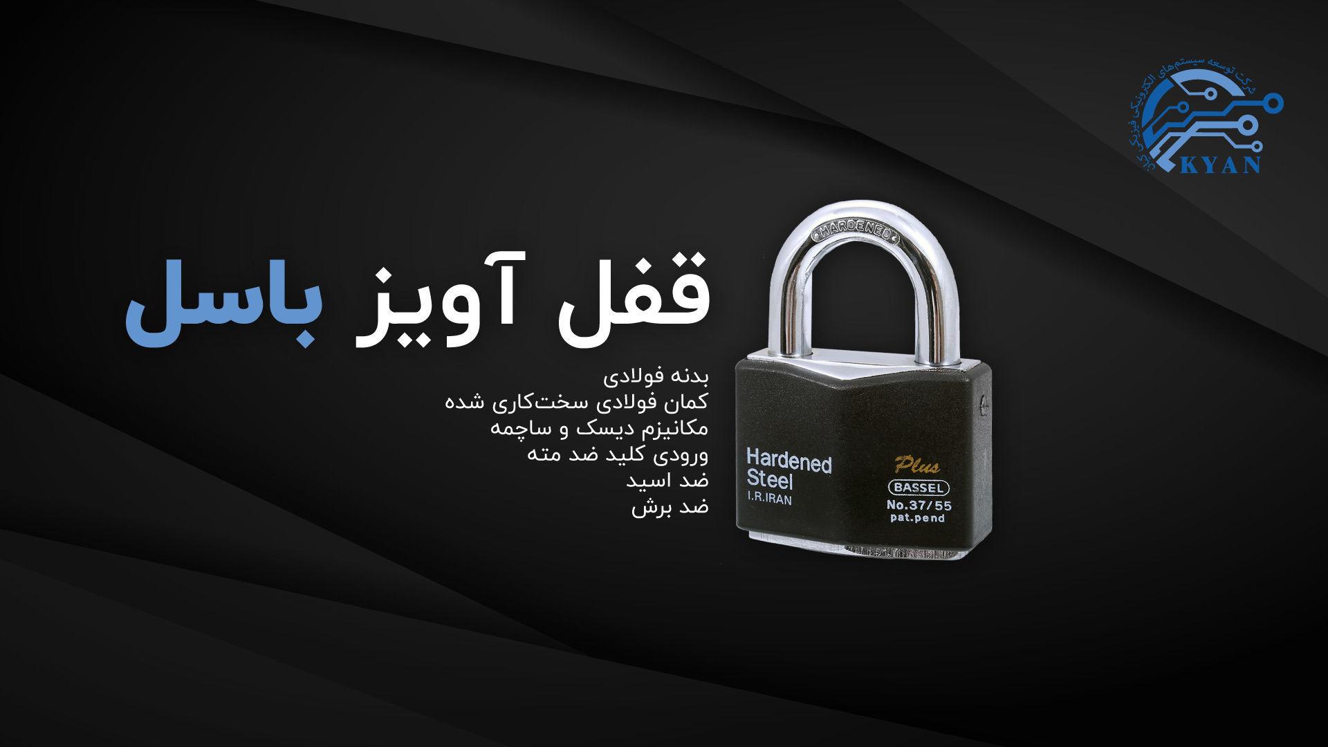 قفل آویز باسل